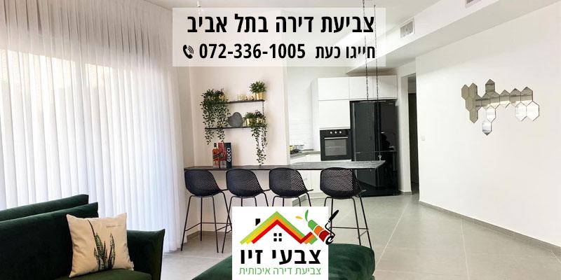 צביעת דירה בתל אביב